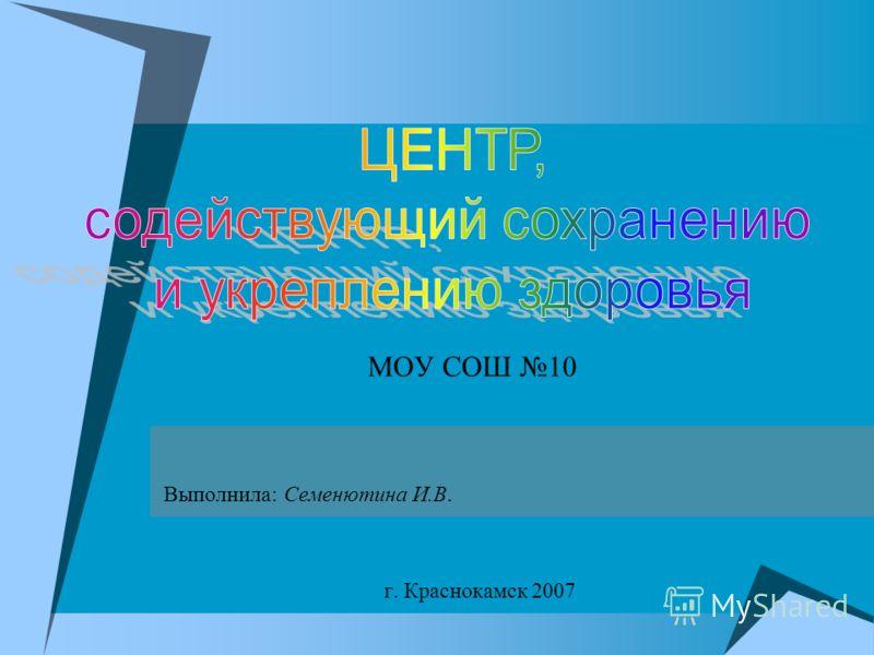 МОУ СОШ 10 Выполнила: Семенютина И.В. г. Краснокамск 2007