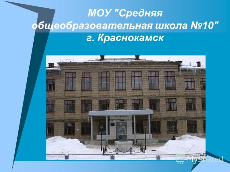 МОУ Средняя общеобразовательная школа 10 г. Краснокамск