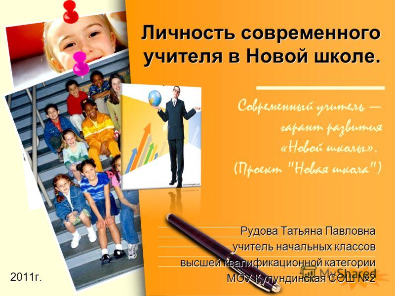 L/O/G/O Личность современного учителя в Новой школе. Современный учитель гарант развития «Новой школы». (Проект
