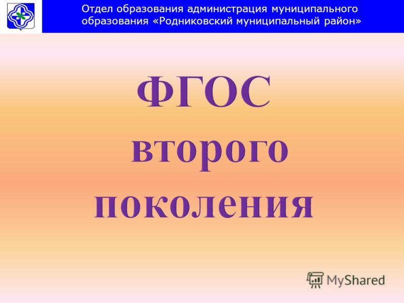 ФГОС второго поколения Отдел образования администрация муниципального образования «Родниковский муниципальный район»