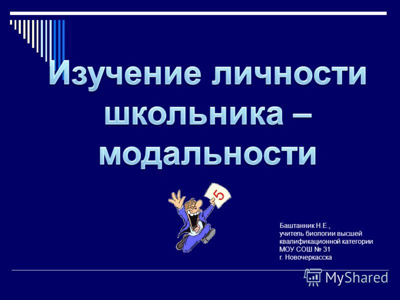 Баштанник Н.Е., учитель биологии высшей квалификационной категории МОУ СОШ 31 г. Новочеркасска