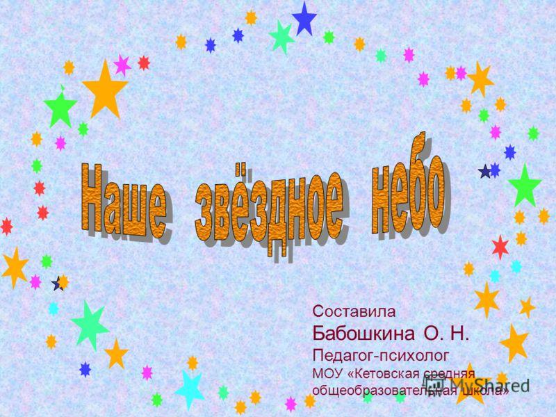Составила Бабошкина О. Н. Педагог-психолог МОУ «Кетовская средняя общеобразовательная школа»