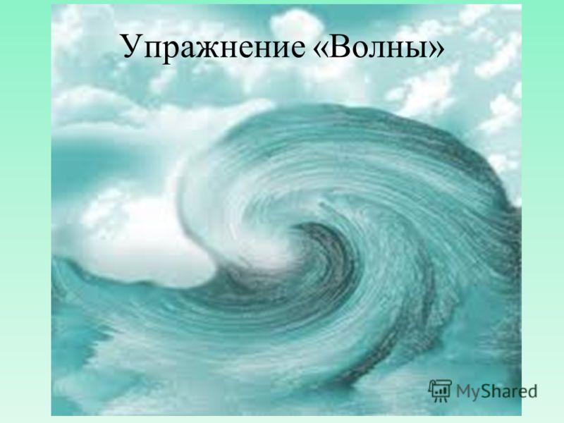 Упражнение «Волны»