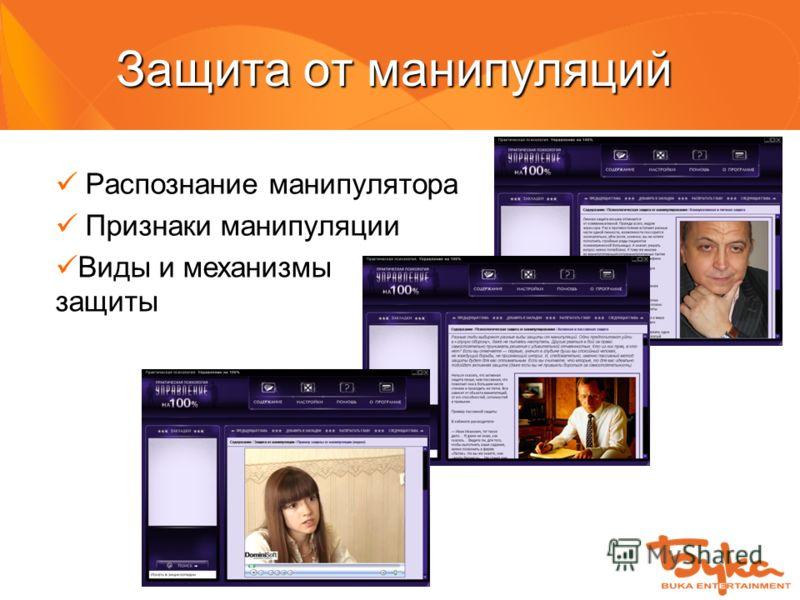 Распознание манипулятора Признаки манипуляции Защита от манипуляций Виды и механизмы защиты
