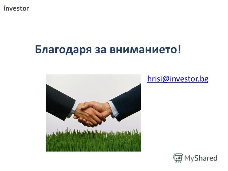 Благодаря за вниманието! hrisi@investor.bg