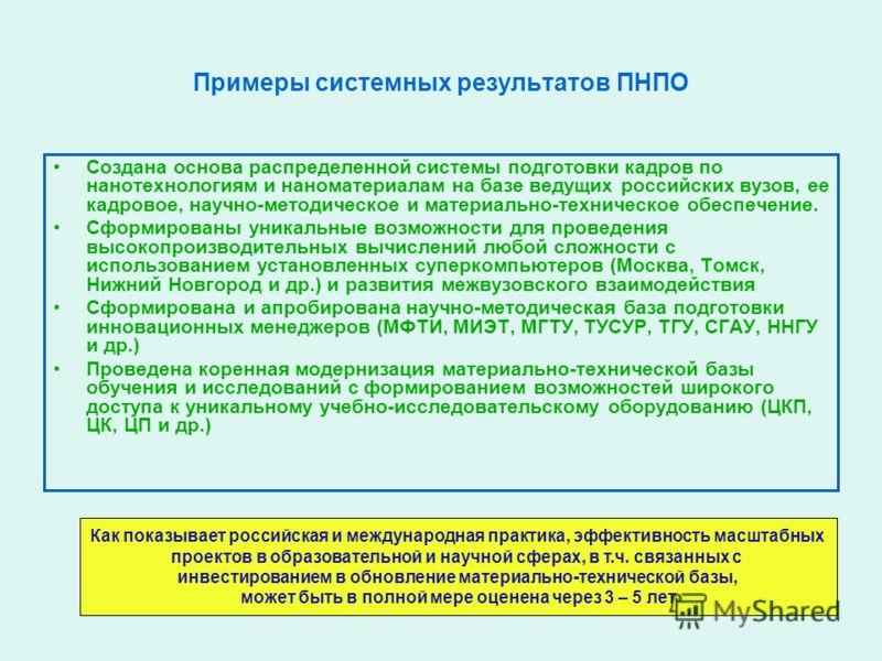Примеры системных результатов ПНПО Создана основа распределенной системы подготовки кадров по нанотехнологиям и наноматериалам на базе ведущих российских вузов, ее кадровое, научно-методическое и материально-техническое обеспечение. Сформированы уник