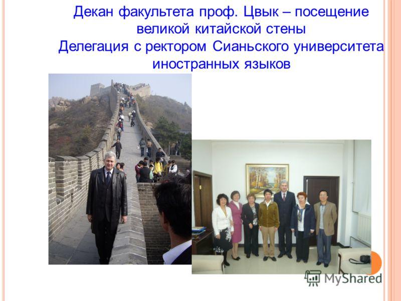 Декан факультета проф. Цвык – посещение великой китайской стены Делегация с ректором Сианьского университета иностранных языков