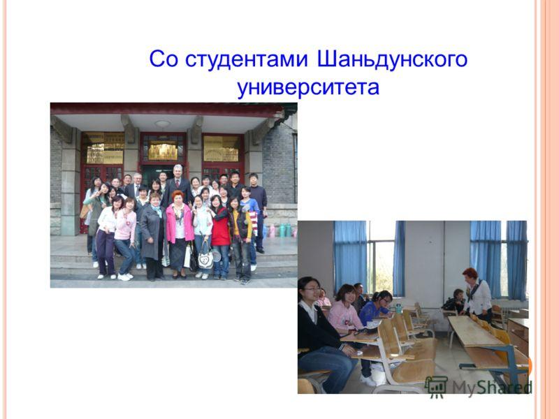 Со студентами Шаньдунского университета
