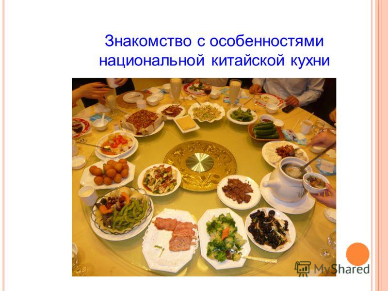 Знакомство с особенностями национальной китайской кухни