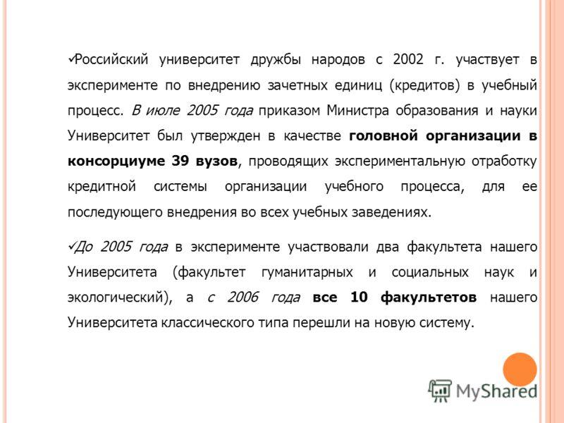 Российский университет дружбы народов с 2002 г. участвует в эксперименте по внедрению зачетных единиц (кредитов) в учебный процесс. В июле 2005 года приказом Министра образования и науки Университет был утвержден в качестве головной организации в кон