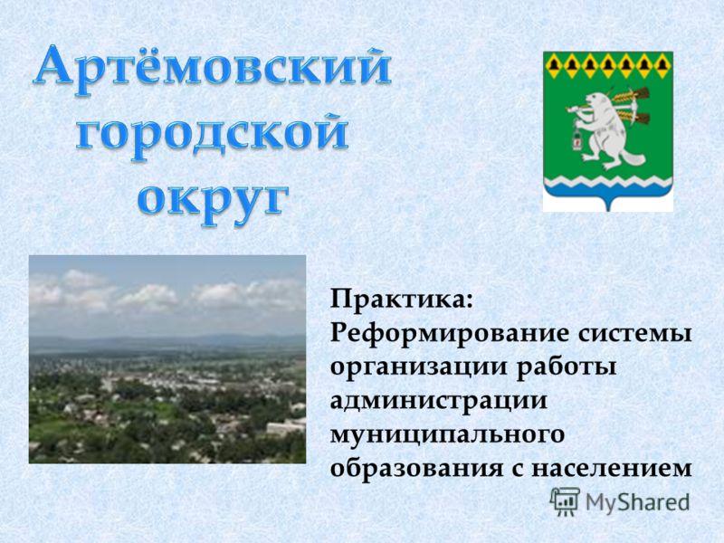 Практика: Реформирование системы организации работы администрации муниципального образования с населением