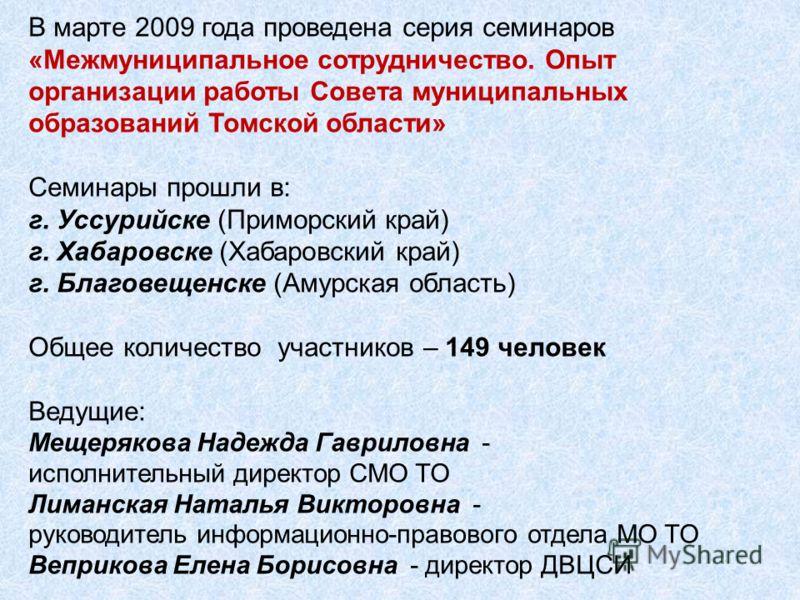 В марте 2009 года проведена серия семинаров «Межмуниципальное сотрудничество. Опыт организации работы Совета муниципальных образований Томской области» Семинары прошли в: г. Уссурийске (Приморский край) г. Хабаровске (Хабаровский край) г. Благовещенс