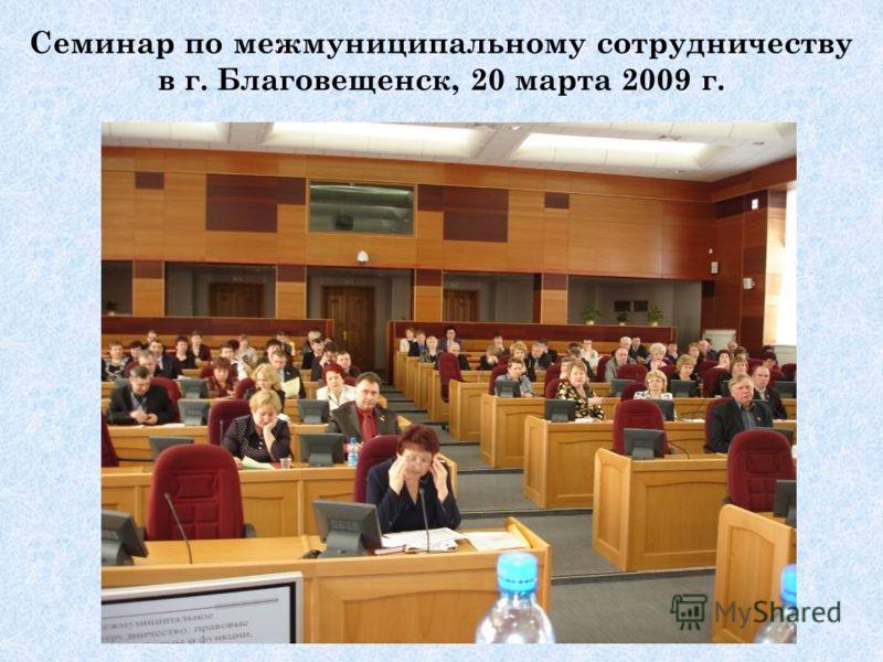 Семинар по межмуниципальному сотрудничеству в г. Благовещенск, 20 марта 2009 г.