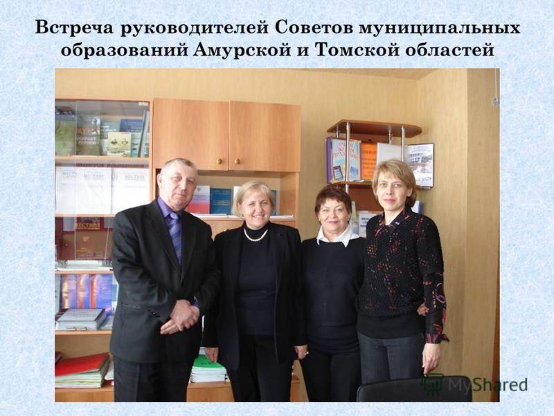 Встреча руководителей Советов муниципальных образований Амурской и Томской областей
