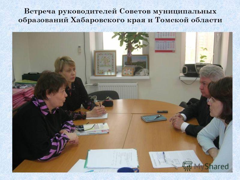 Встреча руководителей Советов муниципальных образований Хабаровского края и Томской области