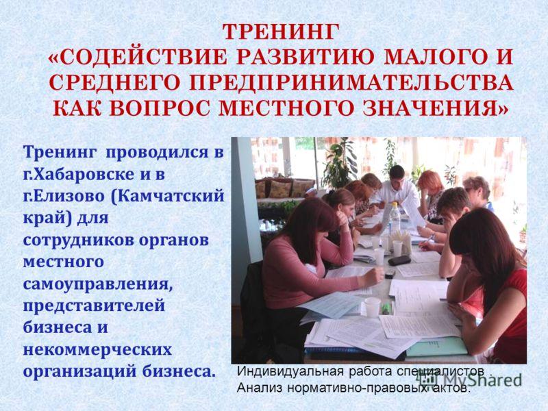 Тренинг проводился в г.Хабаровске и в г.Елизово (Камчатский край) для сотрудников органов местного самоуправления, представителей бизнеса и некоммерческих организаций бизнеса. ТРЕНИНГ «СОДЕЙСТВИЕ РАЗВИТИЮ МАЛОГО И СРЕДНЕГО ПРЕДПРИНИМАТЕЛЬСТВА КАК ВОП