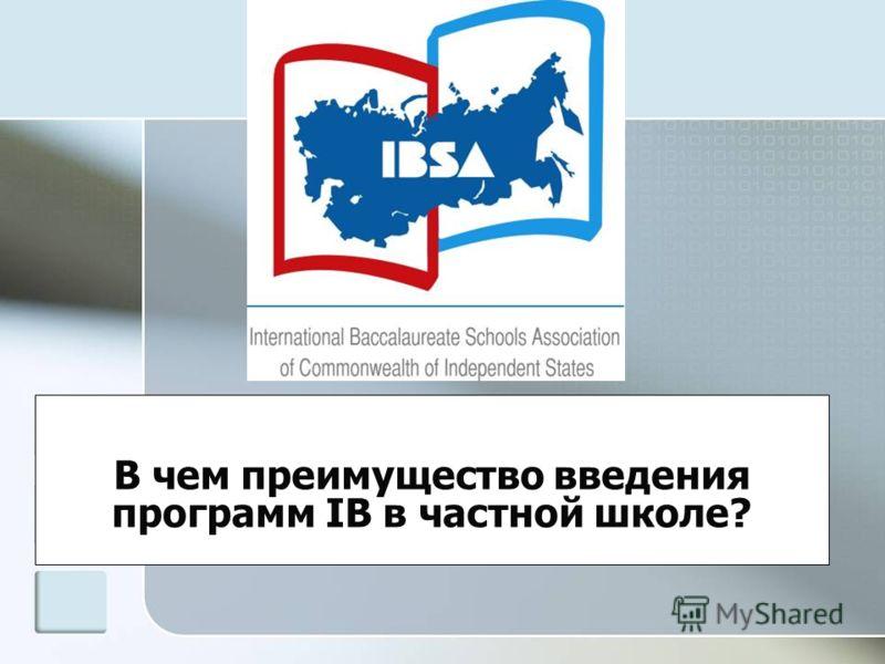 В чем преимущество введения программ IB в частной школе?