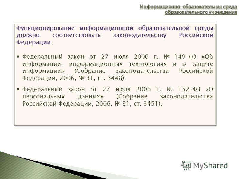 Функционирование информационной образовательной среды должно соответствовать законодательству Российской Федерации: Федеральный закон от 27 июля 2006 г. 149-ФЗ «Об информации, информационных технологиях и о защите информации» (Собрание законодательст
