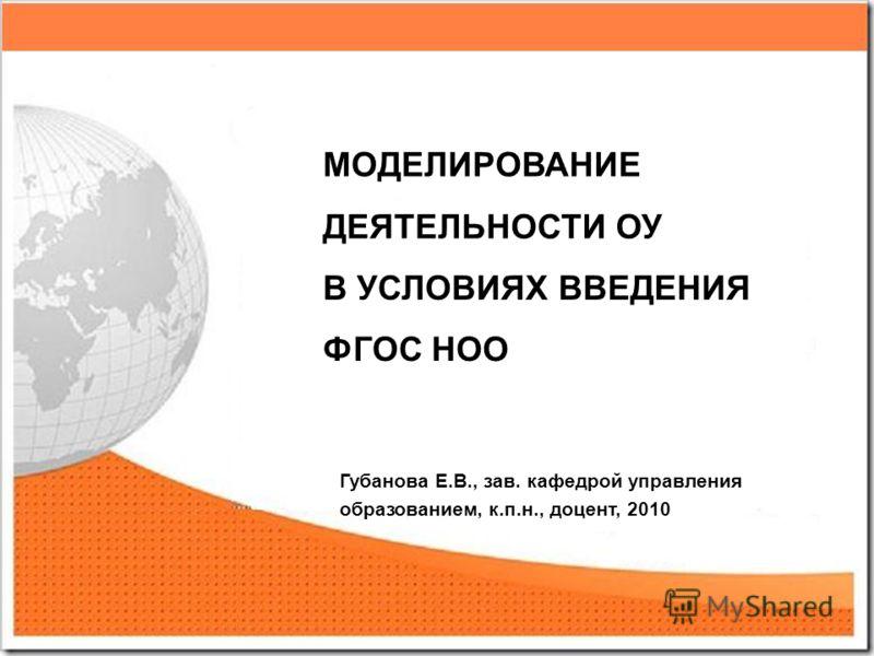 Губанова Е.В., зав. кафедрой управления образованием, к.п.н., доцент, 2010