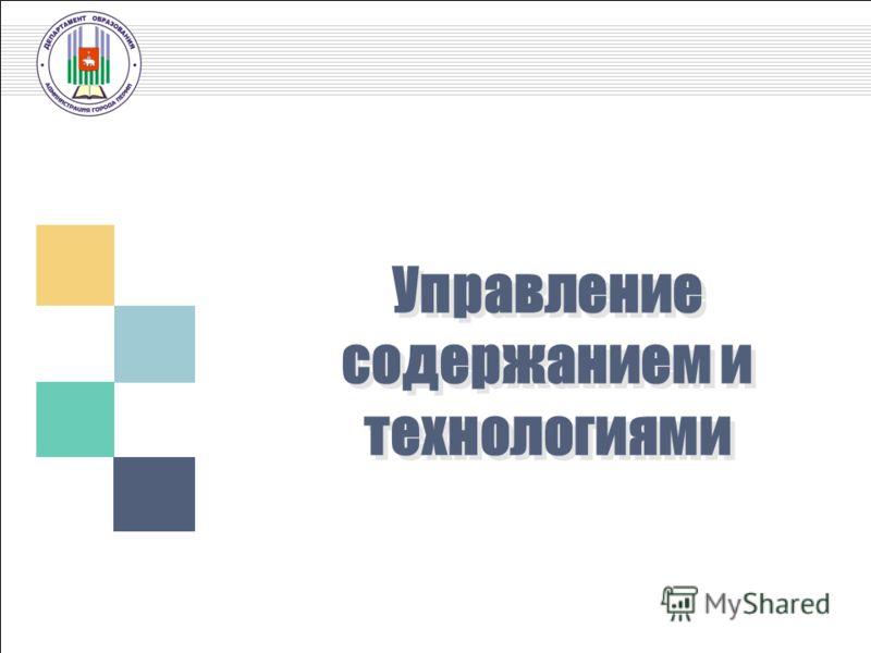 УСП Об основных показателях деятельности системы образования Управление содержанием и технологиями