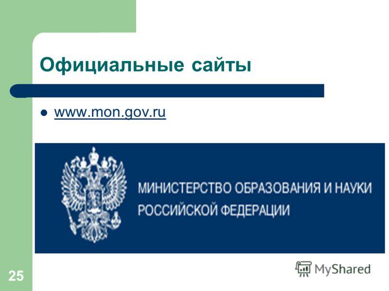 25 Официальные сайты www.mon.gov.ru
