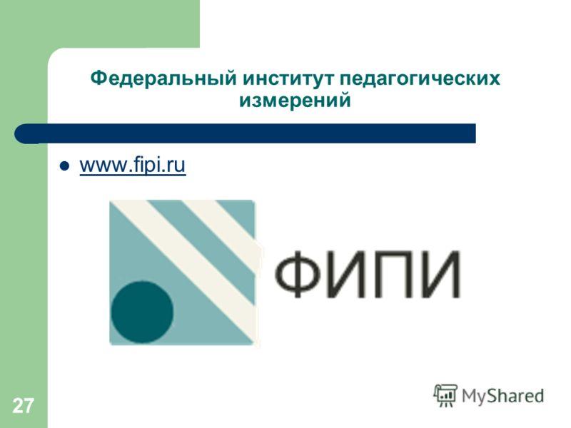 27 Федеральный институт педагогических измерений www.fipi.ru