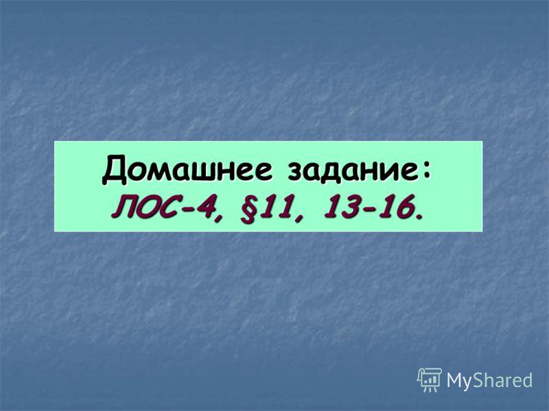 Домашнее задание: ЛОС-4, §11, 13-16.