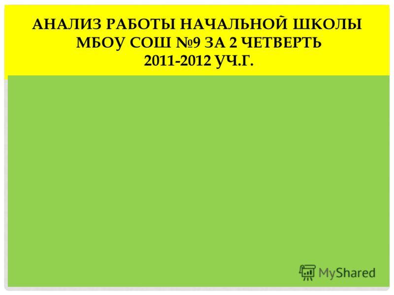 АНАЛИЗ РАБОТЫ НАЧАЛЬНОЙ ШКОЛЫ МБОУ СОШ 9 ЗА 2 ЧЕТВЕРТЬ 2011-2012 УЧ.Г.