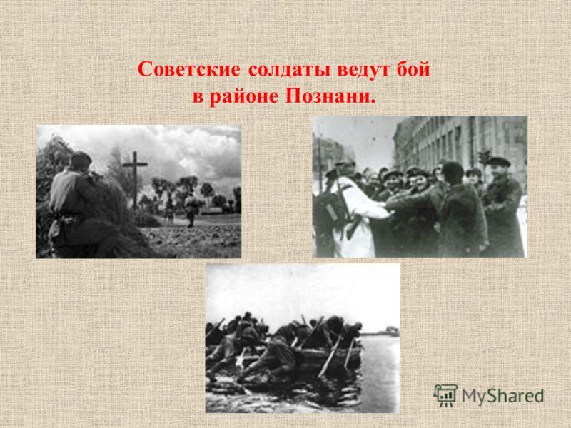 Советские солдаты ведут бой в районе Познани.
