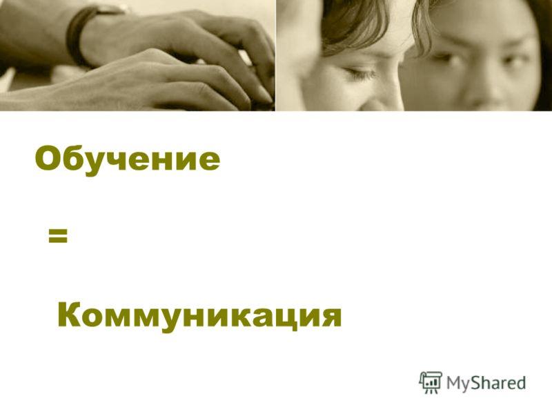 Обучение = Коммуникация