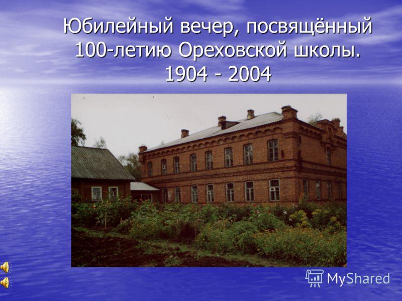 Юбилейный вечер, посвящённый 100-летию Ореховской школы. 1904 - 2004