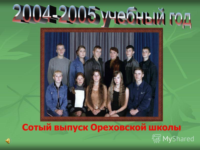Сотый выпуск Ореховской школы