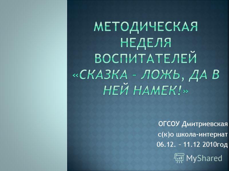 ОГСОУ Дмитриевская с(к)о школа-интернат 06.12. – 11.12 2010год