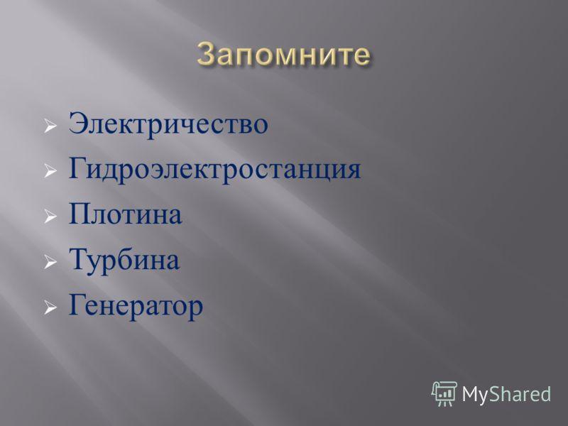 Электричество Гидроэлектростанция Плотина Турбина Генератор