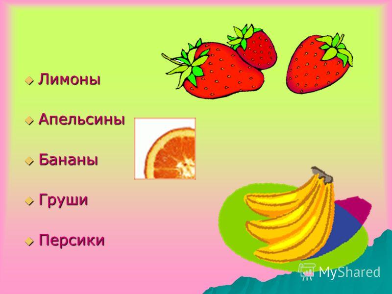 Лимоны Лимоны Апельсины Апельсины Бананы Бананы Груши Груши Персики Персики