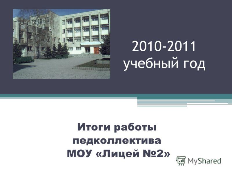 2010-2011 учебный год Итоги работы педколлектива МОУ «Лицей 2»