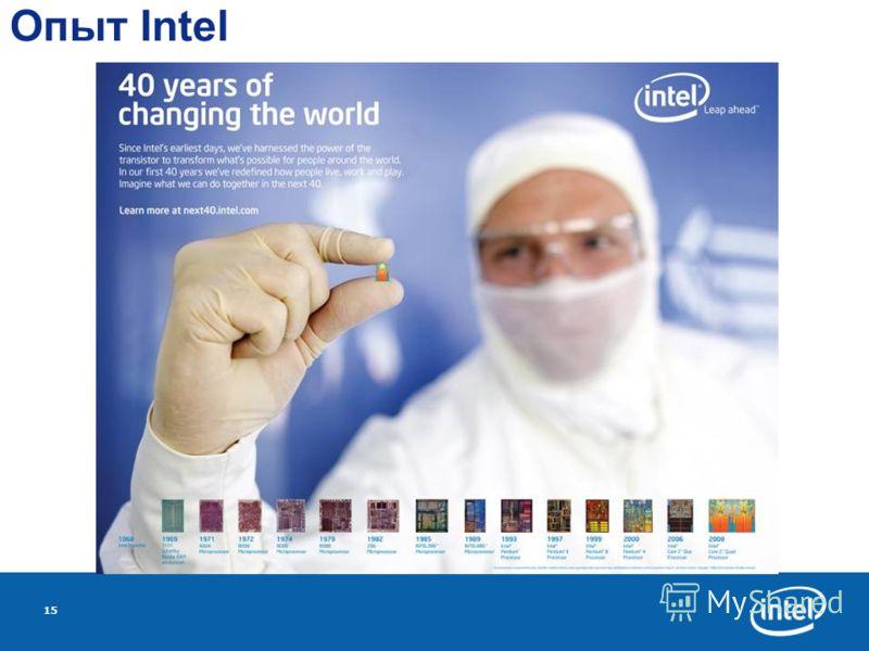 15 Опыт Intel