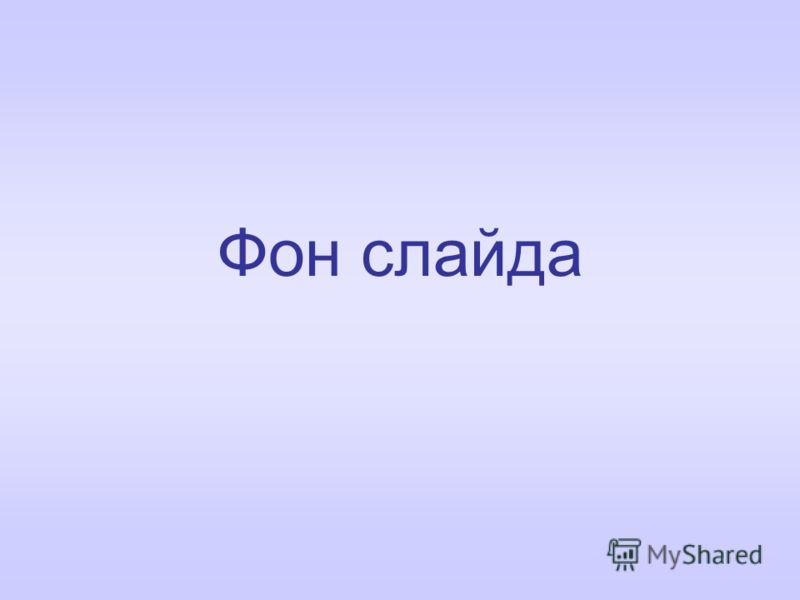 Фон слайда