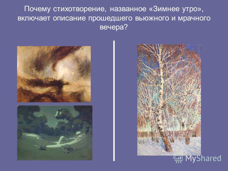 Почему стихотворение, названное «Зимнее утро», включает описание прошедшего вьюжного и мрачного вечера?