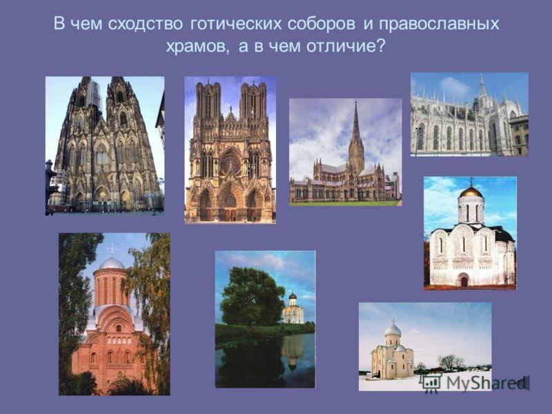 В чем сходство готических соборов и православных храмов, а в чем отличие?