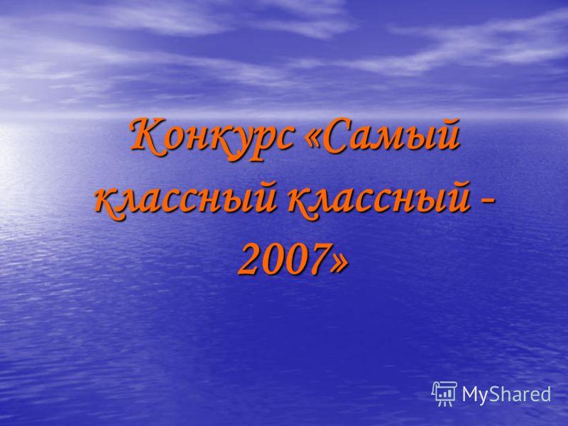 Конкурс «Самый классный классный - 2007»