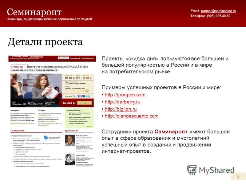 Детали проекта Проекты «скидка дня» пользуются всё большей и большей популярностью в России и в мире на потребительском рынке. Примеры успешных проектов в России и мире: http://groupon.com http://darberry.ru http://biglion.ru http://clandescuento.com