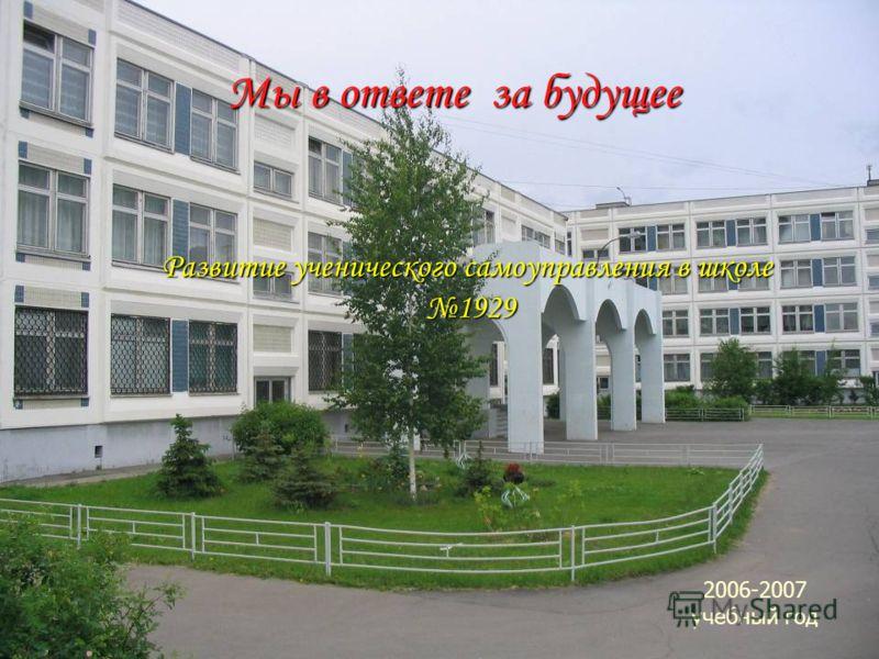Мы в ответе за будущее 2006-2007 учебный год Развитие ученического самоуправления в школе 1929