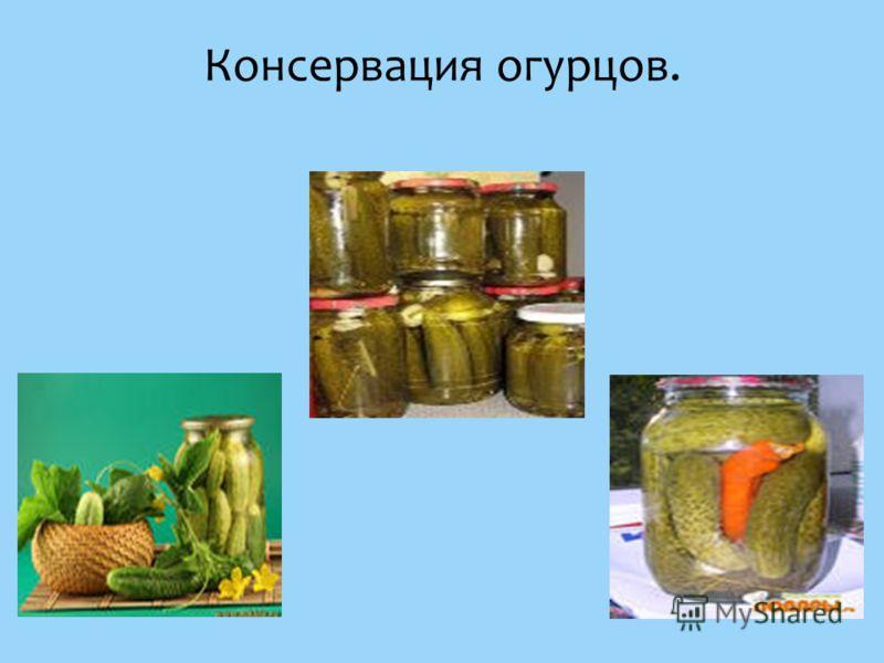 Консервация огурцов.