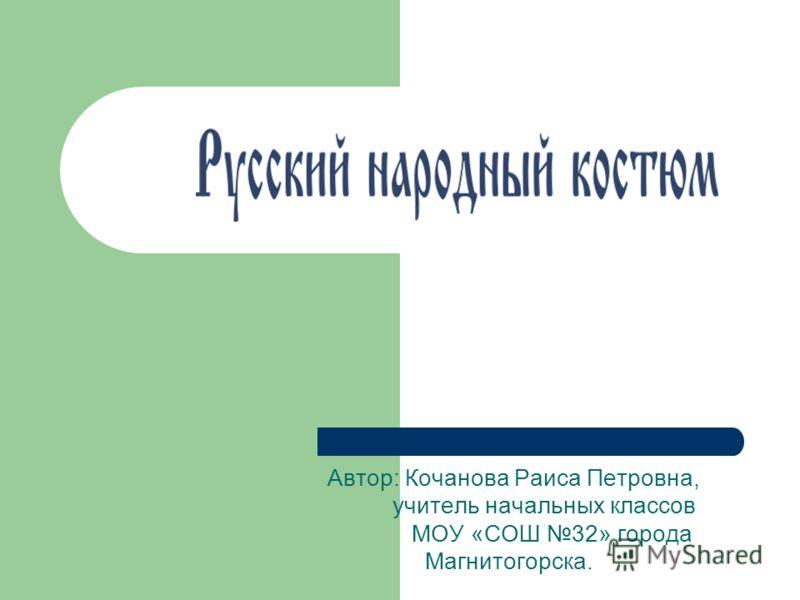 Автор: Кочанова Раиса Петровна, учитель начальных классов МОУ «СОШ 32» города Магнитогорска.