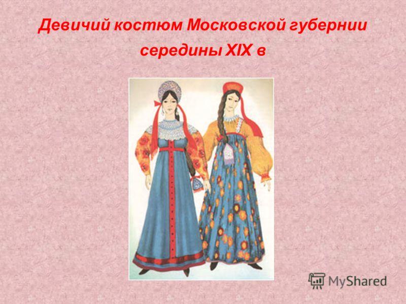 Девичий костюм Московской губернии середины XIX в