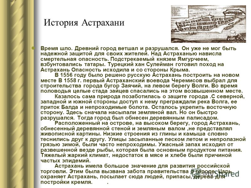 История Астраханского ханства В середине ХV века образуется Астраханское ханство. На севере границы ханства доходили до Сарай-Бату, к тому времени запустевшего, на востоке проходили по реке Бузан. На юге и западе шли по Тереку, Кубани и Дону. Основны
