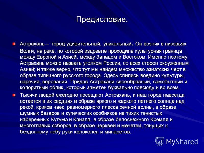 Мой край родной Астраханский регион