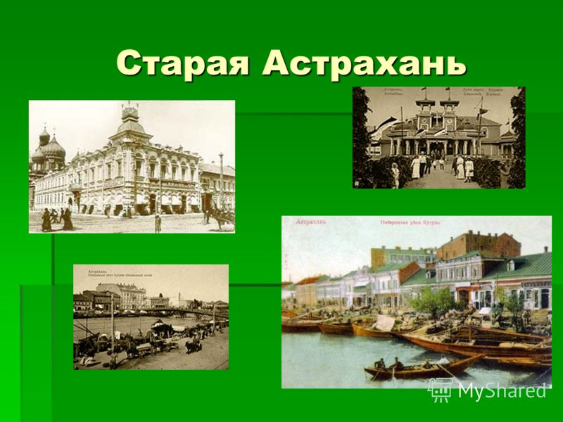 Историческая справка В районе, где находится Астрахань, издавна располагались городские поселения, через которые шли торговые пути персов и арабов. На протяжении нескольких столетий здесь, несмотря на разрушения, постоянно возникали города хазар, пол