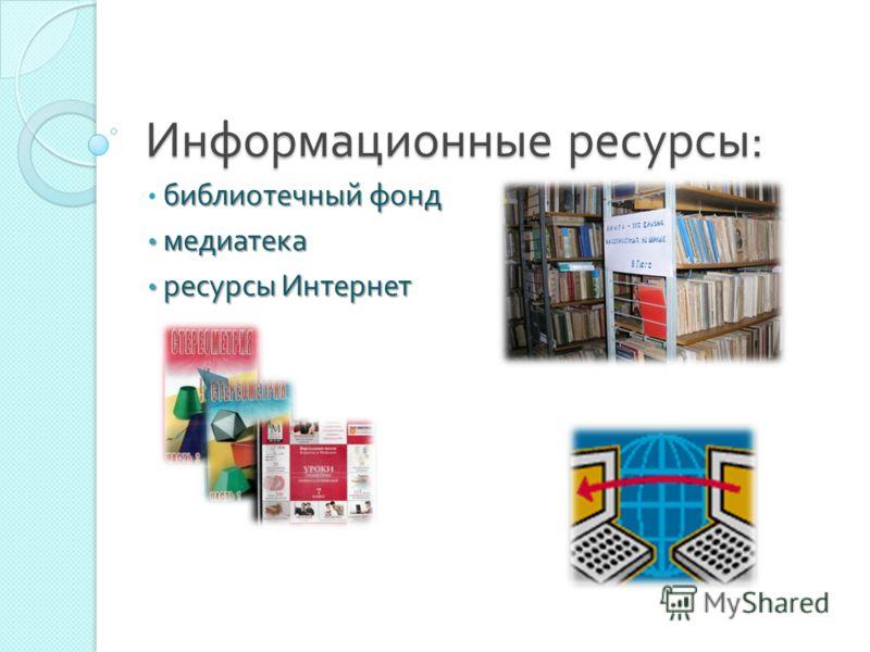 Информационные ресурсы : библиотечный фонд медиатека медиатека ресурсы Интернет ресурсы Интернет